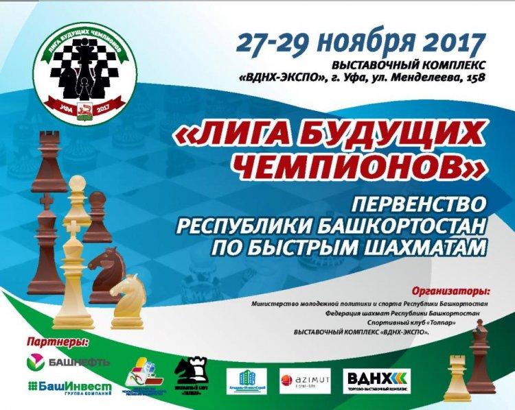 В Уфе пройдет детский шахматный турнир «Лига будущих чемпионов»