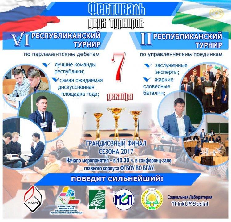 В Башкирии пройдёт ежегодный «Фестиваль двух турниров»