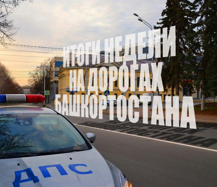 В Башкирии в ДТП погибли 17 человек