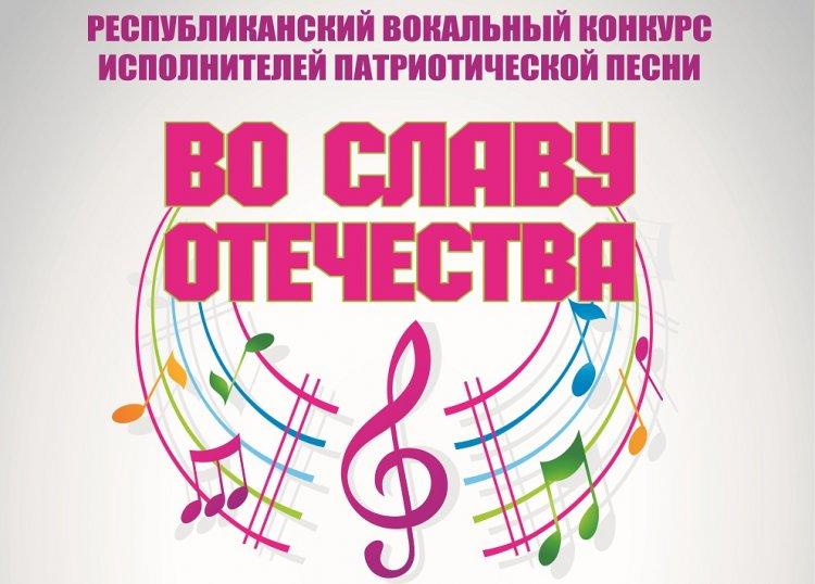 В Стерлитамаке состоится финал конкурса исполнителей патриотической песни