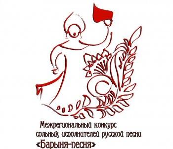 В Стерлитамакском районе пройдет II Межрегиональный конкурс исполнителей русской песни «Барыня песня»