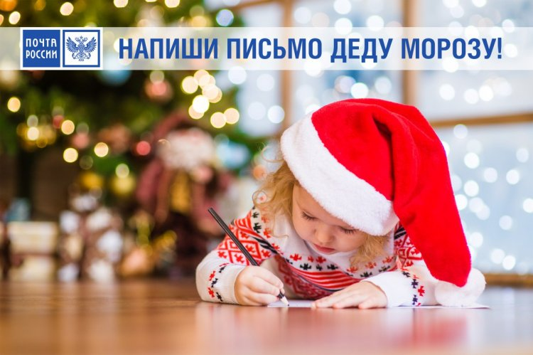 В Башкирии открылась Почта Деда Мороза