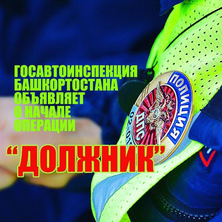«Охота» на водителей-должников началась в Башкирии
