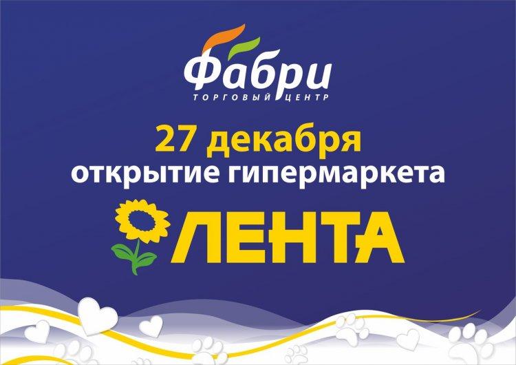 27 декабря федеральная сеть ЛЕНТА открывает первый гипермаркет в Стерлитамаке