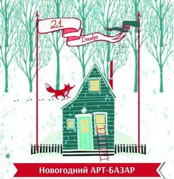 Новогодний арт-базар состоится в Стерлитамаке