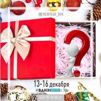 В Уфе пройдет выставка-ярмарка «Индустрия праздника – Новый год»