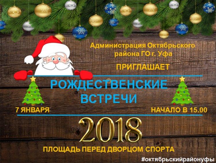 7 января в Уфе пройдут «Рождественские встречи»