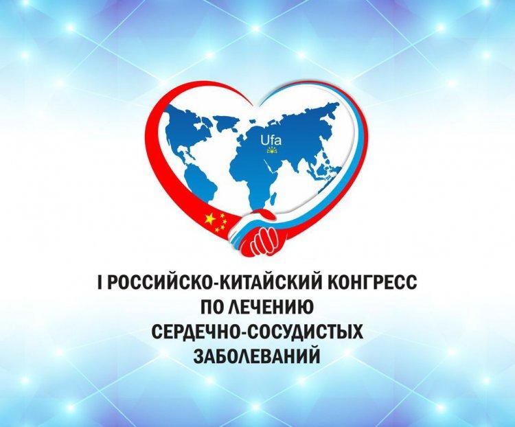 В Башкирии пройдет российско-китайский конгресс кардиологов
