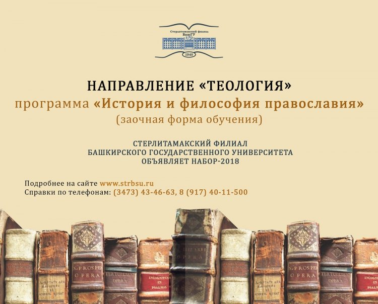 В СФ БашГУ откроют направление «Теология»
