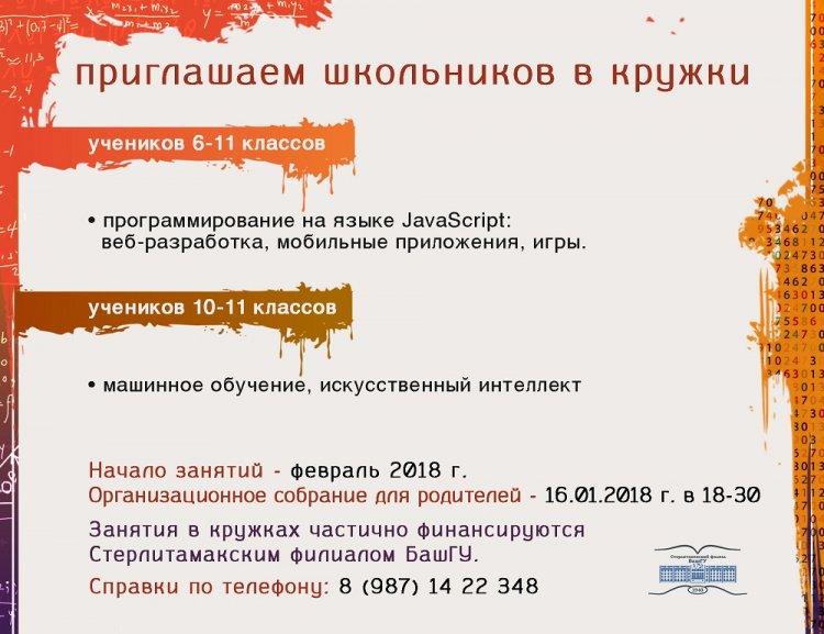 СФ БашГУ открывает кружки по программированию для школьников