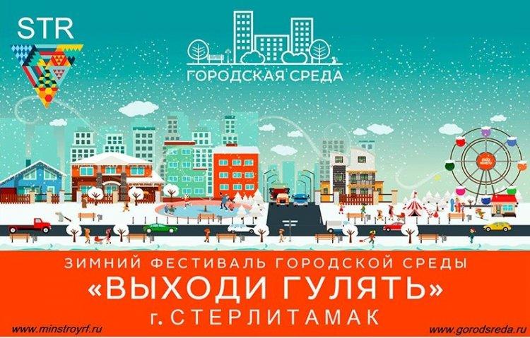 На аллее по улице Худайбердина в Стерлитамаке пройдёт праздник «В кругу друзей»