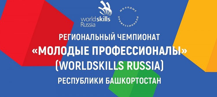 В Башкирии состоится III Региональный чемпионат «Молодые профессионалы» (WorldSkills Russia)