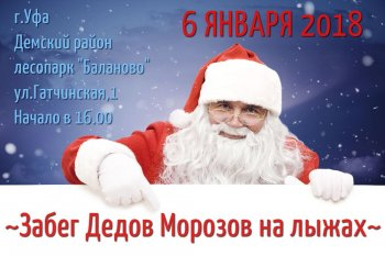 В столице Башкирии пройдет забег Дедов Морозов на лыжах