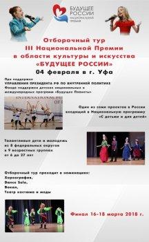 В Уфе пройдет отборочный тур национальной премии «Будущее России»
