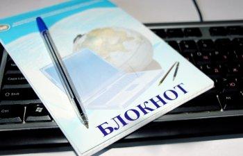 В Башкирии объявлен конкурс на лучшую эмблему Года семьи