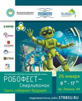 В Стерлитамаке пройдет региональный робототехнический фестиваль «РобоФест-2018»
