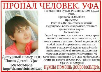 В Уфе бесследно исчезла 22-летняя студентка БГМУ