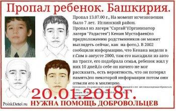 В Башкирии разыскивают пропавшего 17 лет назад ребенка