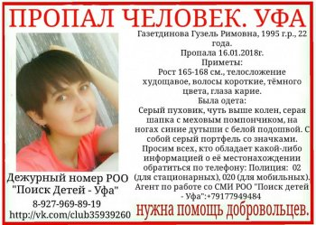 В Уфе по факту исчезновения 22-летней студентки БГМУ возбуждено дело об убийстве