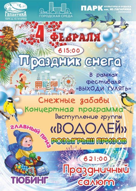 В Стерлитамаке состоится Праздник снега в рамках фестиваля «Выходи гулять»