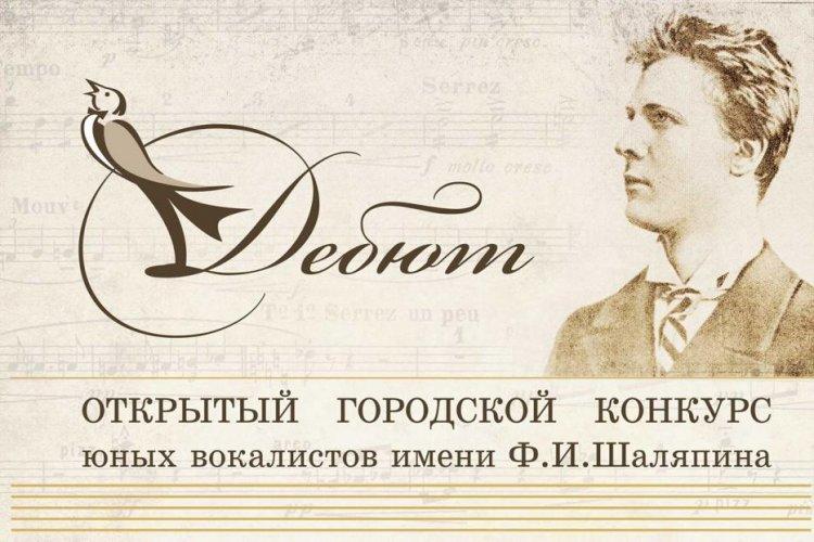 В Уфе пройдет XII открытый городской конкурс юных вокалистов «Дебют»