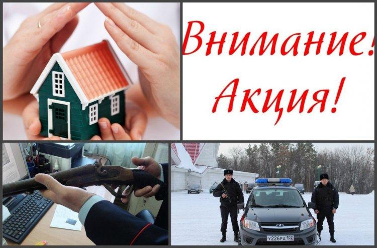 В Башкирии стартует акция «Безопасный объект, дом, квартира, автомобиль»