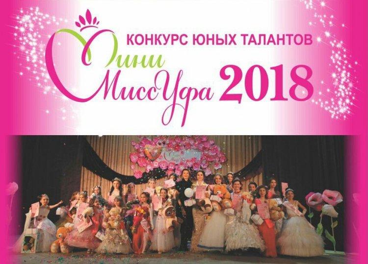В столице Башкирии пройдет конкурс юных талантов «Мини Мисс Уфа - 2018»