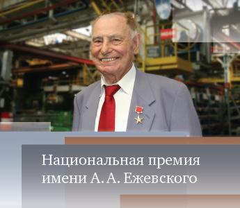 Студенты из Башкирии могут стать соискателями Национальной премии имени Александра Ежевского