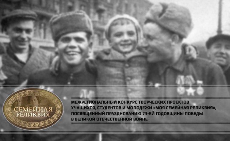 Жителей Башкирии приглашают принять участие в конкурсе «Моя семейная реликвия»