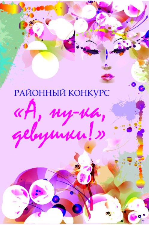 В Стерлитамакском районе пройдет традиционный конкурс «А, ну-ка, девушки!»