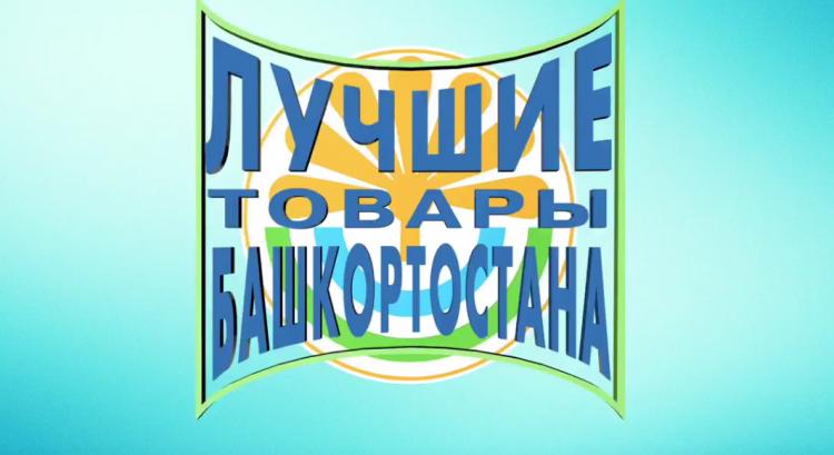 Стартовал ежегодный республиканский конкурс «Лучшие товары Башкортостана»
