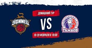 Баскетбольный клуб «Уфимец» открывает новую серию домашних игр