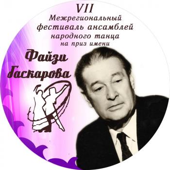 Башкортостан соберет лучшие танцевальные ансамбли народного танца на межрегиональный фестиваль