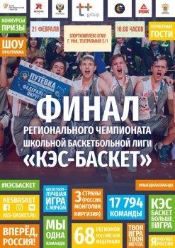 В Уфе состоится республиканский финал Школьной баскетбольной лиги «КЭС-БАСКЕТ»