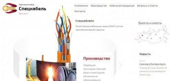 Кабельный завод «Спецкабель» - выгодные условия сотрудничества и широкая информационная поддержка