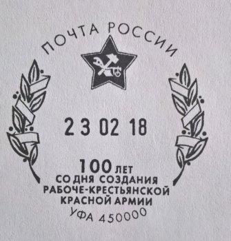 В Башкирию поступил почтовый штемпель, посвященный 100-летию со дня создания Красной армии