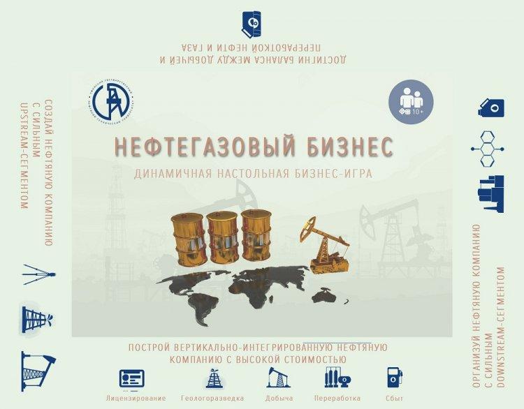 В Уфе пройдет первый международный чемпионат по игре «Нефтегазовый бизнес»