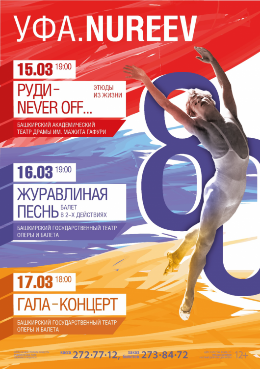 К юбилею со дня рождения Рудольфа Нуреева в Уфе состоится серия вечеров «УФА.NUREEV»