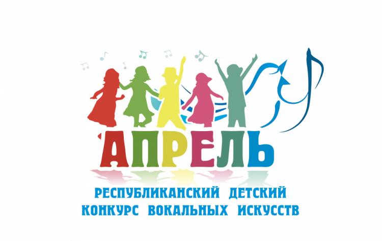 В Башкирии приглашают юных вокалистов к участию в конкурсе «Апрель»