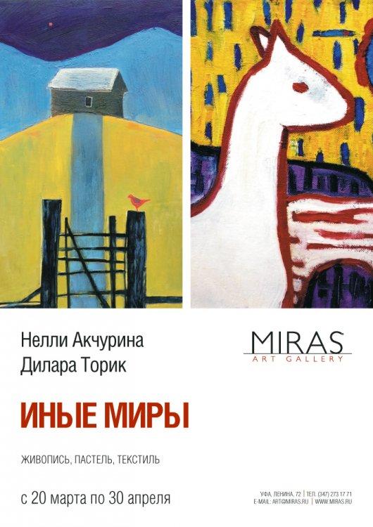 В уфимской галерее «Мирас» пройдёт выставка «Иные миры»