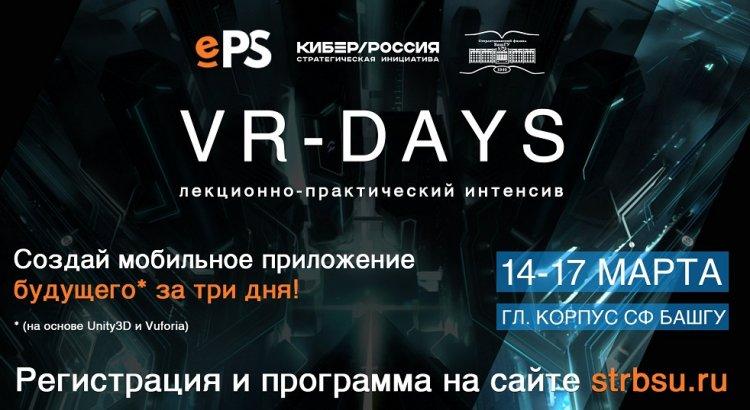 В Стерлитамаке стартовал VR-Days