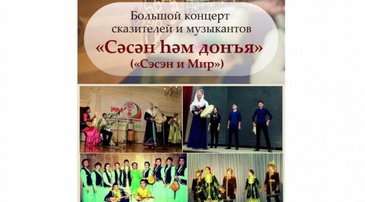 В Уфе состоится Концерт народных мастеров слова, сказителей, музыкантов «Сэсэн и Мир»