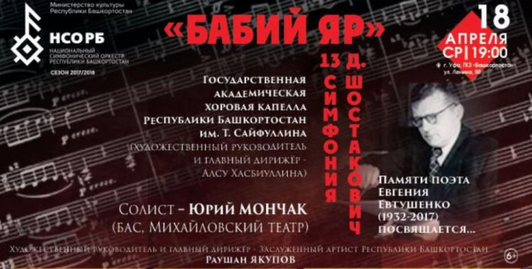 В Уфе исполнят Симфонию №13 «Бабий Яр» Д. Шостаковича