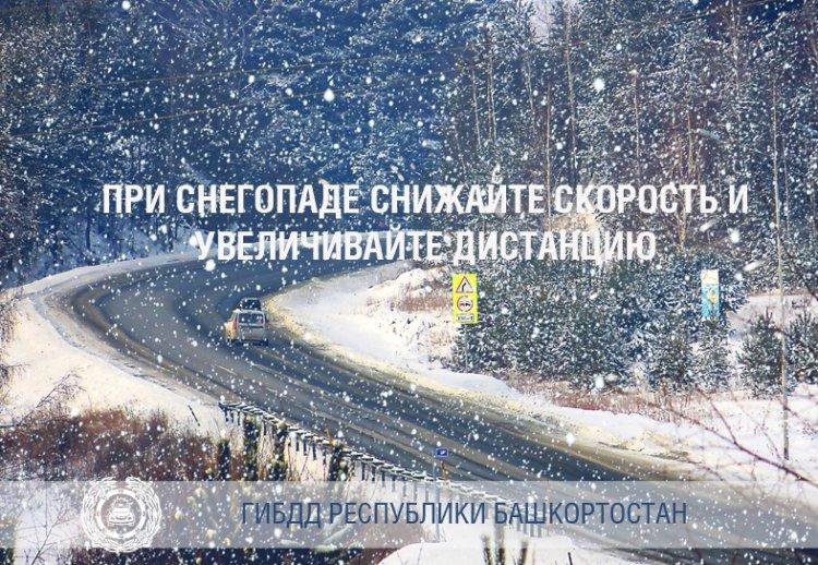 Жителям Башкирии дали рекомендации в связи с плохой погодой