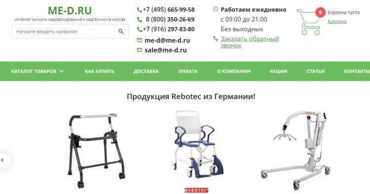 Интернет-магазин  медицинского оборудования me-d.ru предлагает большой выбор новинок