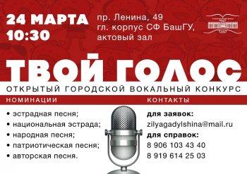 В Стерлитамаке пройдет вокальный конкурс «Твой голос»