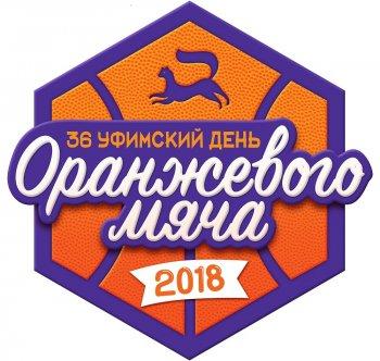 В Уфе состоится баскетбольный праздник, который объединит и взрослых, и детей