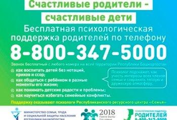 В Башкирии начала работать служба психологической поддержки родителям