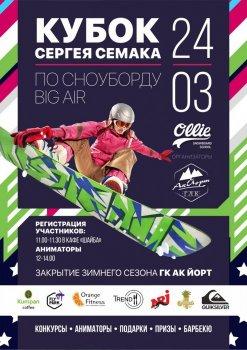В Уфе пройдут фестиваль по горнолыжному спорту и Кубок Сергея Семака по сноуборду