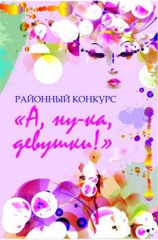 В Стерлитамакском районе пройдет творческий конкурс «А, ну-ка, девушки!»
